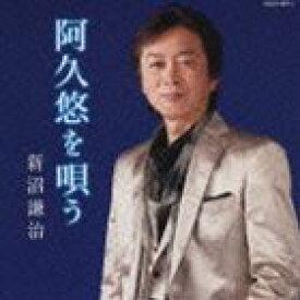 新沼謙治 / 新沼謙治 阿久悠を唄う(初回生産限定盤) [CD]