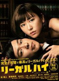 リーガルハイ 2ndシーズン 完全版 DVD-BOX [DVD]