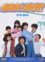 《送料無料》陽あたり良好! DVD-BOX(DVD)