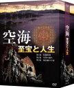 空海 至宝と人生 DVD-BOX [DVD]
