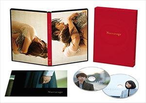 ナラタージュ DVD 豪華版 [DVD]