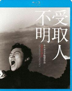 受取人不明(Blu-ray)