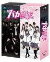 私立バカレア高校 Blu-ray BOX 豪華版(初回限定生産) [Blu-ray]