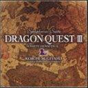 すぎやまこういち(cond)/交響組曲 ドラゴンクエストIII そして伝説へ…(CD)