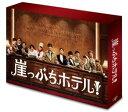崖っぷちホテル! DVD-BOX [DVD]