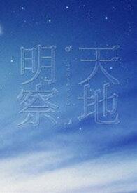 天地明察 DVD豪華版 [DVD]
