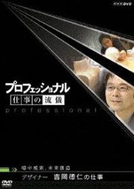 プロフェッショナル 仕事の流儀 暗中模索、未来創造 デザイナー 吉岡徳仁の仕事 [DVD]