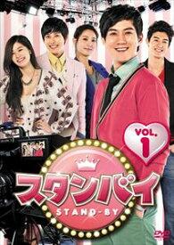 スタンバイ DVD-BOX4 [DVD]