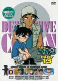 名探偵コナンDVD PART13 vol.8 [DVD]