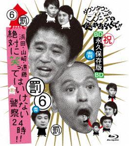 ダウンタウンのガキの使いやあらへんで!! 〜ブルーレイシリーズ6〜 浜田・山崎・遠藤 絶対に笑ってはいけない警察24時!!(Blu-ray)