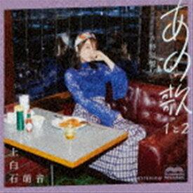 上白石萌音 / あの歌 特別盤 -1と2-(初回限定盤/特別盤/2CD+DVD) (初回仕様) [CD]