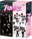 私立バカレア高校 Blu-ray BOX [Blu-ray]