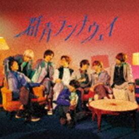 Hey! Say! JUMP / 群青ランナウェイ(初回限定盤1/CD+DVD) [CD]