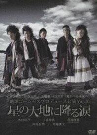 地球ゴージャス プロデュース公演 Vol.10 星の大地に降る涙 [DVD]
