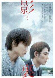 影裏 [DVD]