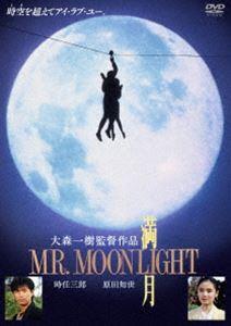 満月 MR.MOONLIGHT(DVD)
