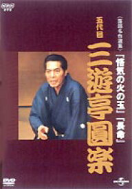 NHKDVD 落語名作選集 三遊亭圓楽 五代目 [DVD]