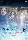 ウォンテッド〜彼らの願い〜 DVD-BOX1(DVD)