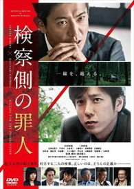 検察側の罪人 DVD 通常版 [DVD]