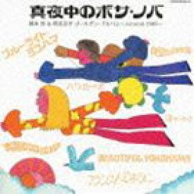 真夜中のボサ・ノバ 橋本淳&筒美京平 ゴールデン・アルバム Around 1969 [CD]