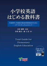 小学校英語はじめる教科書