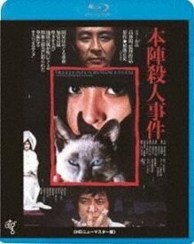 本陣殺人事件<ATG廉価盤> [Blu-ray]