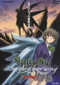 最終兵器彼女 Another love song MISSION1 [DVD]