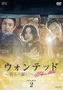 ウォンテッド〜彼らの願い〜 DVD-BOX2(DVD)