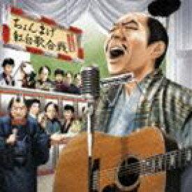 (オムニバス) ちょんまげ紅白歌合戦 [CD]