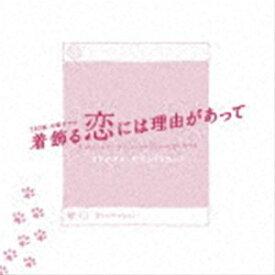[送料無料] (オリジナル・サウンドトラック) TBS系 火曜ドラマ 着飾る恋には理由があって オリジナル・サウンドトラック [CD]