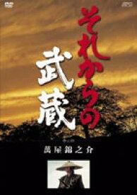 それからの武蔵 四之巻 [DVD]