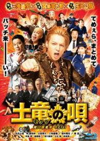 土竜の唄 潜入捜査官 REIJI Blu-ray スタンダード・エディション [Blu-ray]