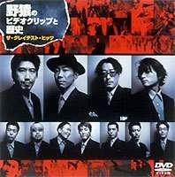野猿のビデオクリップと歴史 ザ・グレイテスト・ヒッツ(DVD)