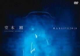 堂本剛/堂本 剛 東大寺 LIVE2018 [DVD]