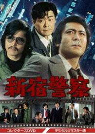 新宿警察 コレクターズDVD<デジタルリマスター版> [DVD]