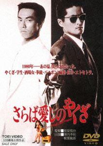 さらば愛しのやくざ(DVD)