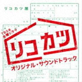 [送料無料] (オリジナル・サウンドトラック) TBS系 金曜ドラマ リコカツ オリジナル・サウンドトラック [CD]