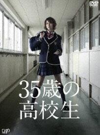 35歳の高校生 DVD-BOX [DVD]