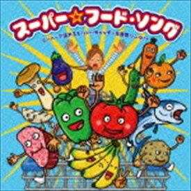 スーパー☆フード・ソング 〜スーパーで流れるスーパー・キャッチーな食育ソング!?〜 [CD]