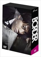 《送料無料》BORDER DVD-BOX(DVD)