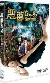 悪夢ちゃん The 夢ovie [DVD]
