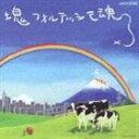 (オリジナル・サウンドトラック) 塊魂サウンドトラック 塊フォルテッシモ魂 [CD]