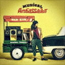 [送料無料] HAN-KUN / Musical Ambassador(通常盤) [CD]