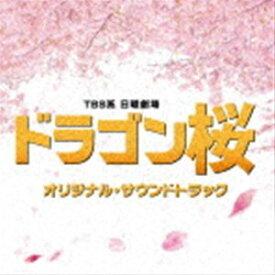 [送料無料] (オリジナル・サウンドトラック) TBS系 日曜劇場 ドラゴン桜 オリジナル・サウンドトラック [CD]
