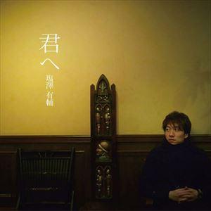 塩澤有輔/君へ(CD)