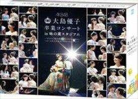 AKB48大島優子卒業コンサート in 味の素スタジアム〜6月8日の降水確率56%(5月16日現在)、てるてる坊主は本当に効果があるのか?〜【Blu-ray】スペシャルBOX(初回仕様限定盤) [Blu-ray]