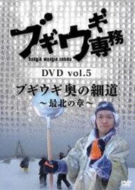 ブギウギ専務 DVD vol.5「ブギウギ 奥の細道 〜最北の章〜」 [DVD]