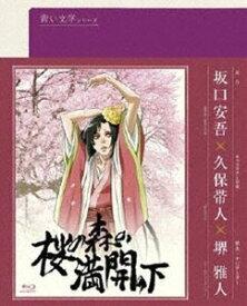 青い文学シリーズ 桜の森の満開の下 [Blu-ray]