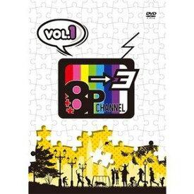 8P channel 3 Vol.1 [DVD]