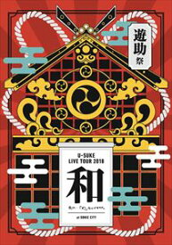 遊助/遊助祭2018「和」〜あの・・わ なんですケド。〜 [DVD]